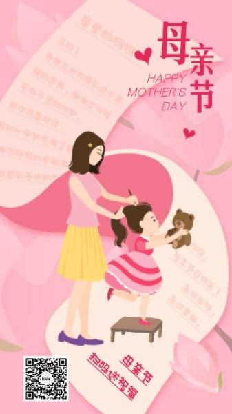 粉色插画母亲节祝福母子