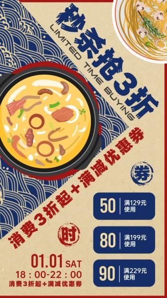 餐饮美食秒杀优惠活动手机海报模板