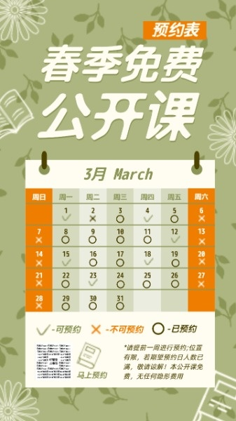绿色小清新春季免费公开课宣传