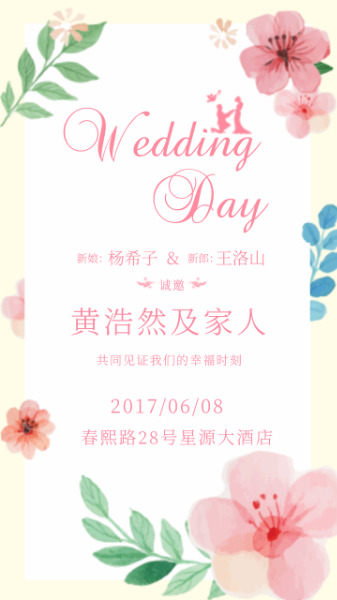 鲜花浪漫婚礼请柬