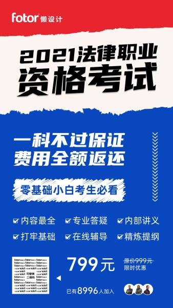 法律职业资格考试手机海报模板