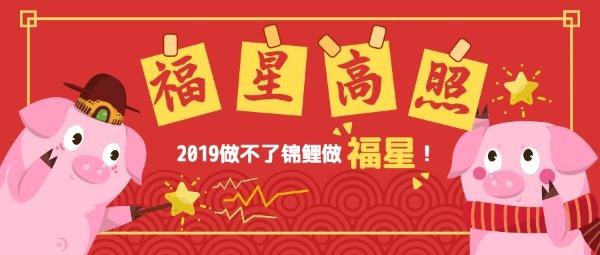 2019福星高照猪年锦鲤