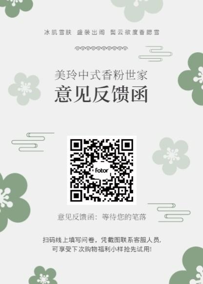 中式香粉世家