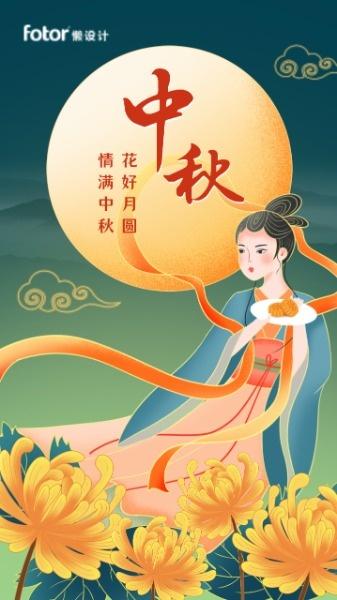 国潮风中秋传统节日嫦娥奔月插画