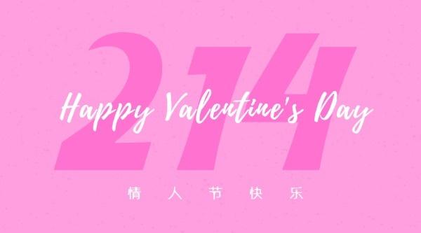 情人节浪漫粉色