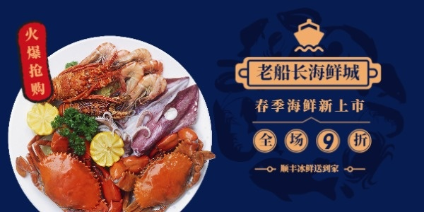 新鲜海鲜海产品蓝色商务