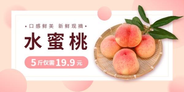 新鲜水蜜桃粉色