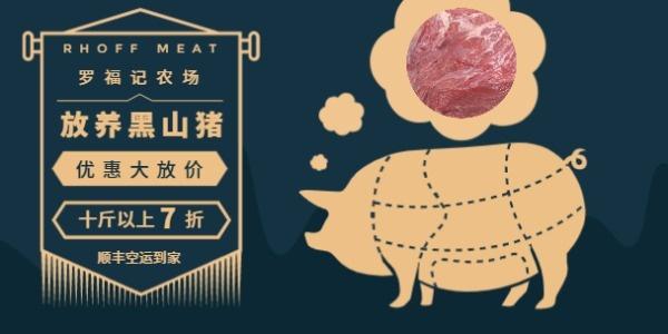放养黑山猪肉