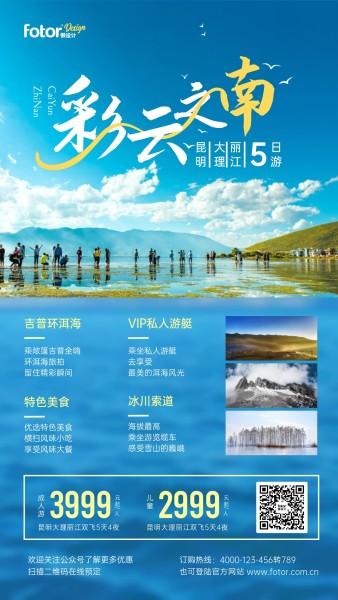 蓝色云南旅游线路介绍促销优惠折扣手机海报模板