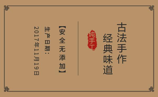 简约中国风手工制作