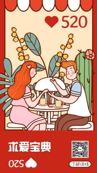 520浪漫情人节
