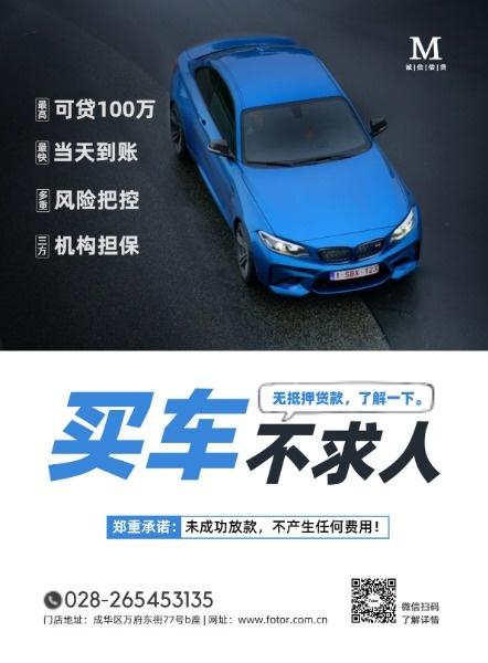 藍色商務汽車貸款