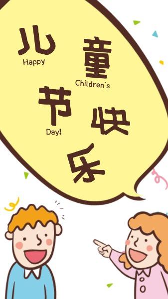 6月1日儿童节快乐