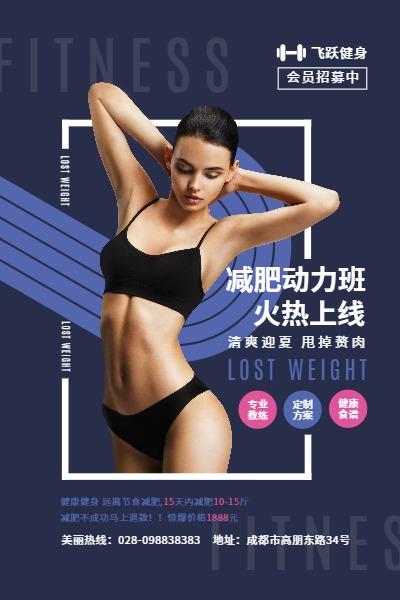 健身房减肥锻炼