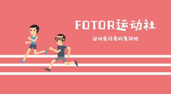 运动社跑步