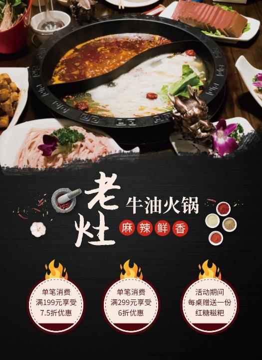 餐饮老灶牛油火锅宣传