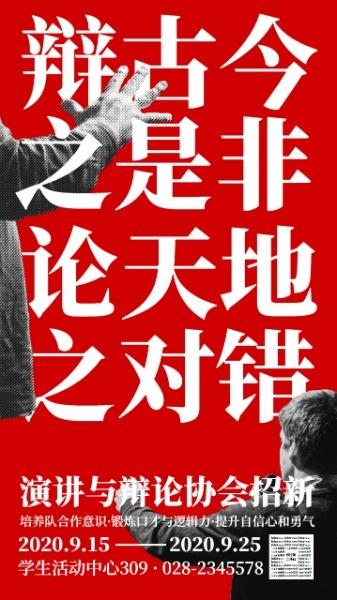 红色演讲辩论协会招新宣传
