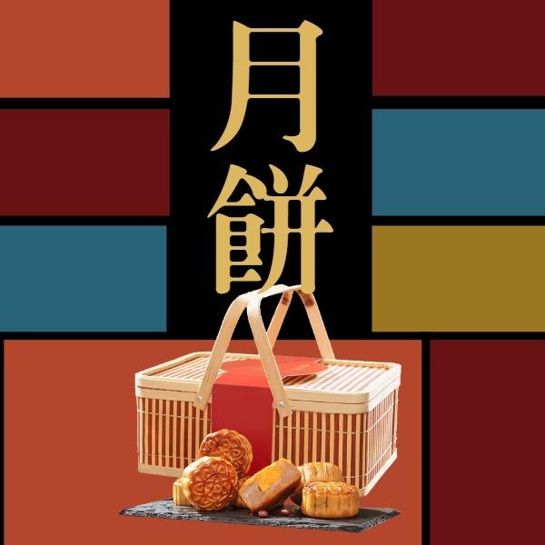 中秋節月餅禮盒簡約