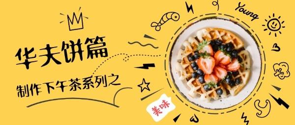 制作下午茶系列之华夫饼篇