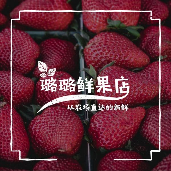 创意红色水果店广告海报