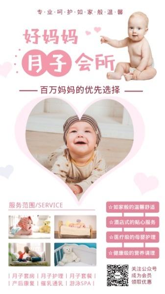 母嬰月子中心