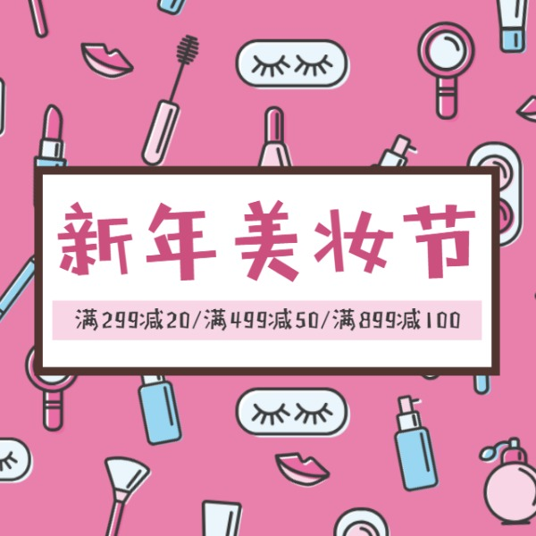 新年美妆节