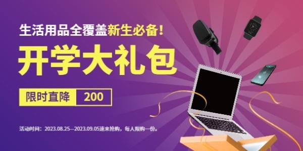 紫色渐变新生开学数码电子产品