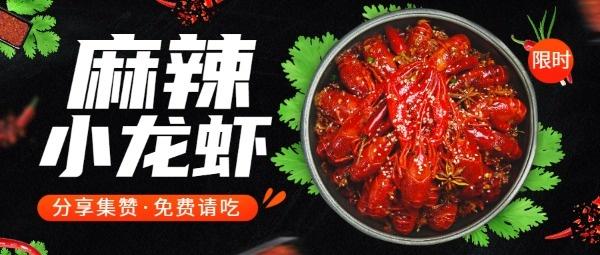麻辣小龙虾分享集赞