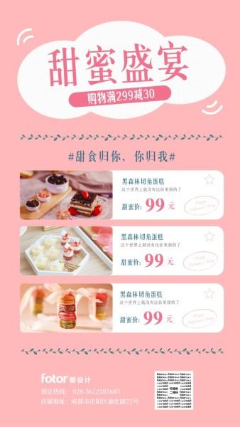粉色简约甜品美食盛宴促销手机海报模板