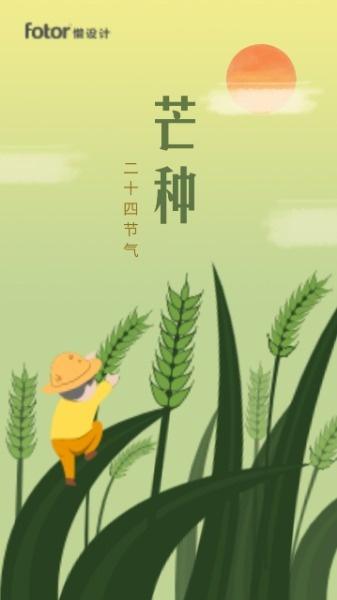 绿色插画二十四节气芒种