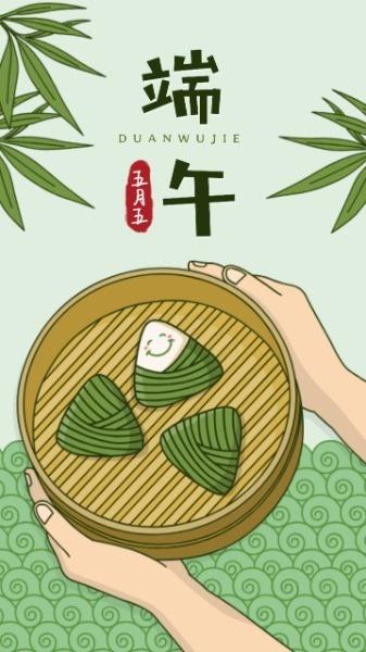 绿色插画端午粽子美食