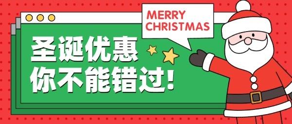 圣诞优惠营销圣诞节红色绿色插画