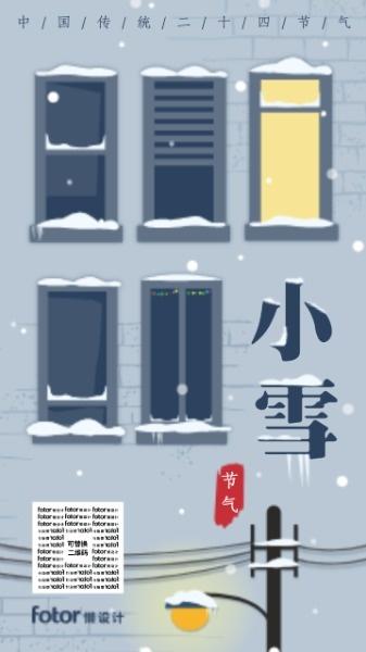二十四节气小雪