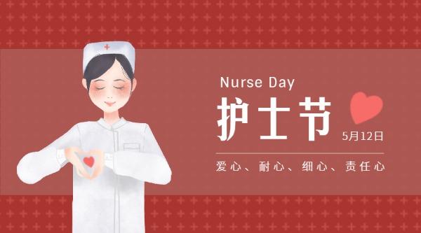 5月12日护士节