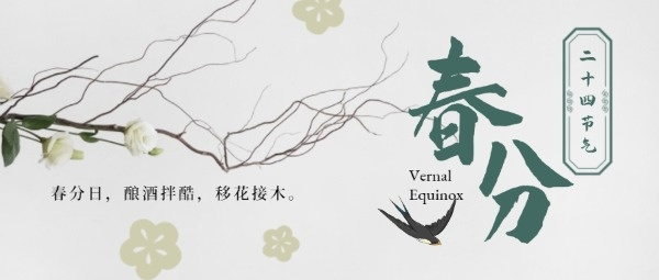 白色传统习俗24节气春分