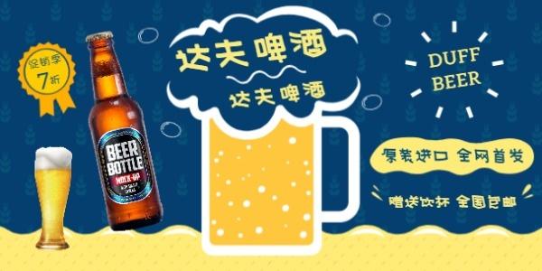纯酿风味啤酒