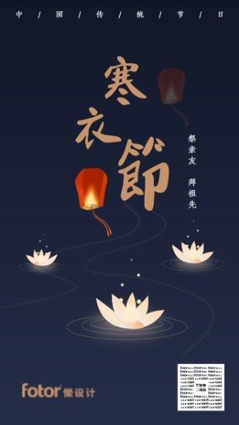 传统节日寒衣节