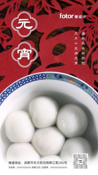 传统节日闹元宵吃汤圆手机海报模板