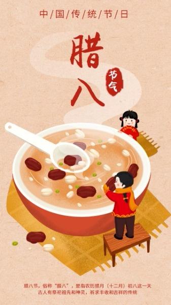 传统节日腊八节