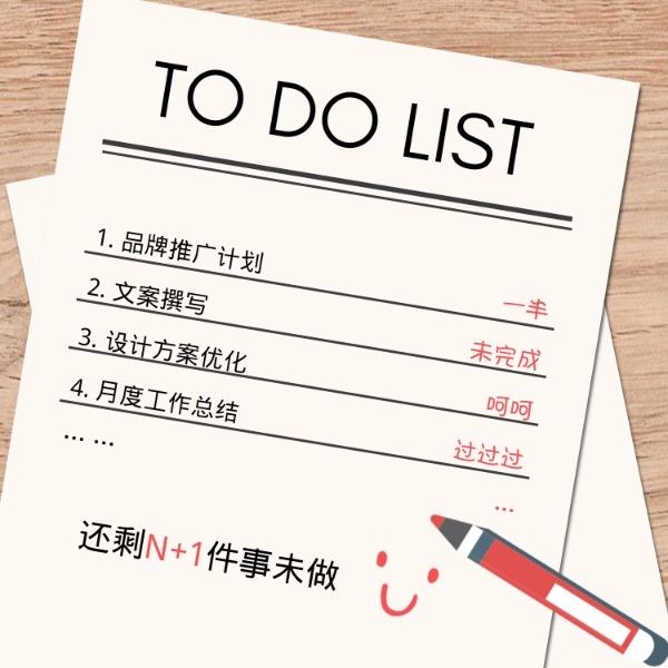 工作计划清单