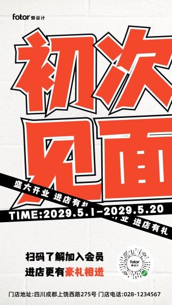 红色创意质感开业酬宾活动促销优惠手机海报模板