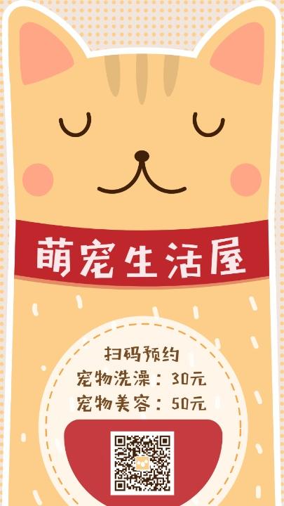 宠物生活馆海报