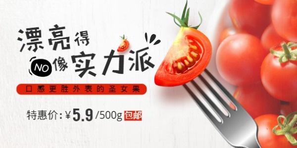 水果番茄淘宝banner模板