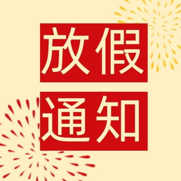 国庆节放假通知简约休假