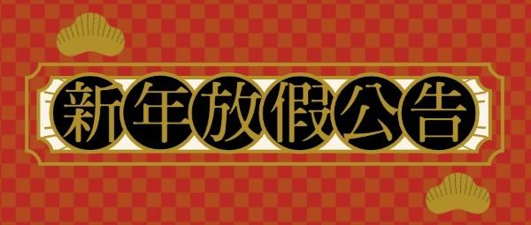 新年春节放假公告通知喜庆插画