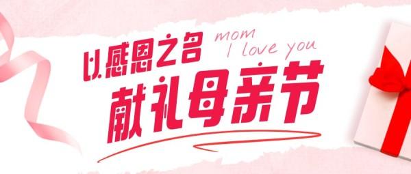 粉红色感恩母亲节祝福送礼物公众号封面大图模板