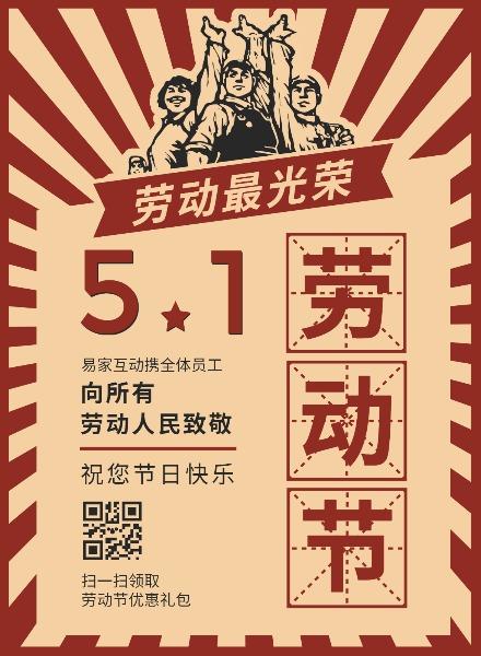5.1劳动节劳动模范