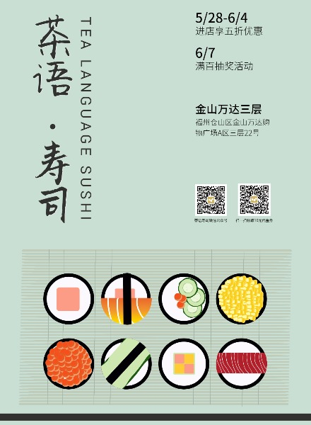 茶语寿司宣传