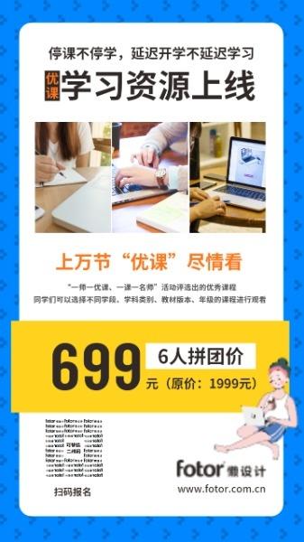 在線教育培訓課程線上學習資料資源簡約藍色卡通手機海報