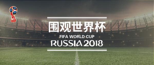 围观世界杯
